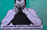 Фотофакт: В Бресте появилось граффити о повышении пенсионного возраста