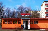В Минске открыли магазин с названием почти как у известной польской сети
