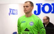 Сергей Черник стал третьим вратарем Беларуси, сыгравшим 10 «сухих» матчей подряд