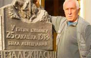 Мэмарыяльную дошку да 100-годзьдзя БНР даставілі ў ліцейны цэх