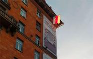 В центре Минска появился большой бело-красно-белый флаг