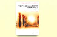 Белорусская книга вошла в список 100 лучших произведений этого столетия