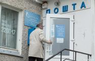 Белпочта повышает тарифы на пересылку международных почтовых отправлений