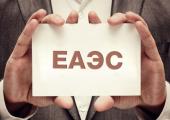 Подготовлен проект Таможенного кодекса ЕАЭС