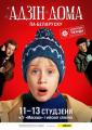 Легендарны навагодні фільм «Адзін дома» пакажуць па-беларуску