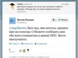 Почта России рассказала об успехах в соцсетях