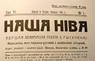 Японец изучает тексты, написанные на белорусском языке в начале XX века