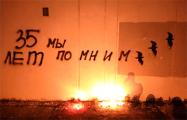 Белорусы зажигают свечи в память о жертвах Чернобыльской АЭС