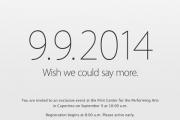 Apple официально пригласила журналистов на презентацию 9 сентября