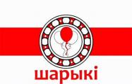 Минские «Шарики» провел акцию в поддержку политзаключенных