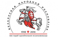 В Кобрине разрешили празднование 100-летия БНР