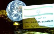 Израильский луноход передал «привет из космоса» и сделал селфи на фоне Земли