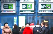 Ситуация на валютном рынке в Беларуси