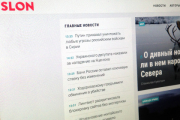 Slon.ru сменит название
