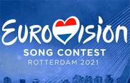 Второй полуфинал «Евровидения-2021» проходит в Роттердаме