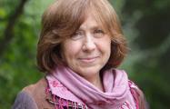 Светлана Алексиевич: Режим нужно отключить от международной финансовой системы