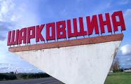 Как живет сегодня самый бедный район Беларуси?