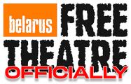 Белорусский Свободный театр начинает международную кампанию по давлению на власти Беларуси