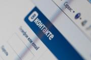Выручка «ВКонтакте» в третьем квартале выросла до 968 миллионов рублей