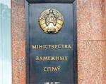 """МИД Беларуси пояснил, почему у зрителей """"Океана Эльзы"""" изымали флаги"""