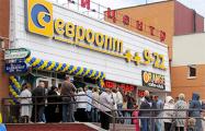 В Минске рабочим вместо зарплаты выдают сертификаты «Евроопта»