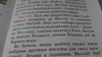 Учебник для 4-го класса: «Могилев находится на юг от Минска»