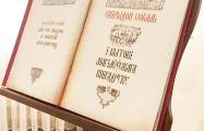 Могилев обрел издание о книгопечатании, которое насчитывает 400 лет