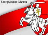 Белорусская мечта о свободе