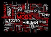 Сёння - Міжнародны дзень роднай мовы