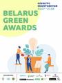 Конкурс эко-стартапов Belarus Green Awards 2020 – возможность спасти мир и заявить о себе