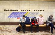 В минском метро снимают рекламу со стен