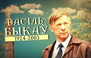 Василь Быков – совесть нации и национальный пророк