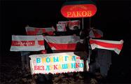 По всей Беларуси прошли вечерние протесты