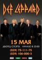 Легендарная группа Def Leppard впервые выступит в Минске