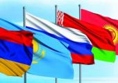 Фаза быстрого интеграционного роста в ЕАЭС пройдена