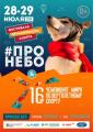 Авиагонки, полеты над городом, концерт и стритфуд. В Минске пройдет фестиваль #Пронебо