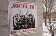Брестчане готовятся к Маршу рассерженных белорусов