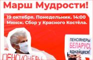 В понедельник состоится Марш пенсионеров и врачей