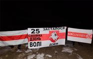 Белорусы начали подготовку ко Дню Воли