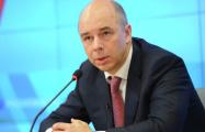 Силуанов: Мы видим не всегда партнерское отношение Беларуси к РФ