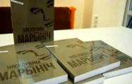 В Вильнюсе пройдет презентация книги «Непокоренный Маринич»