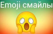 Финляндия станет первой страной, выпустившей собственне Emoji-смайлы