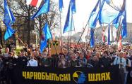 «Чернобыльский шлях» обойдется организаторам в 14 миллионов рублей