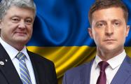 Второй тур выборов в Украине: опасность для Зеленского и время Ч для Порошенко