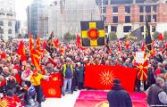 Македонцы вышли на протест против изменения названия страны