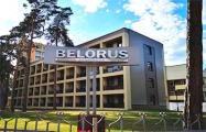 Счета санатория «Беларусь» в Литве арестованы из-за санкций