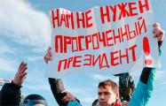В России протестуют против поправок в Конституцию