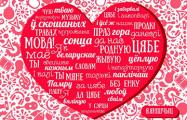«За беларускую мову падпісваліся ўсе: рабочы клас і інтэлігенцыя»