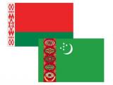 Беларусь рассчитывает увеличить товарооборот с Туркменистаном до 250 миллионов долларов