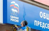 Рейтинг «Единой России»: слалом навстречу выборам в Думу